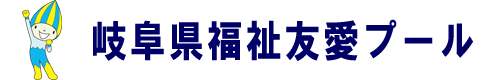岐阜県福祉友愛プール